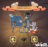 《猫和老鼠》萌新学院重磅上线 拜师学艺在线CARRY