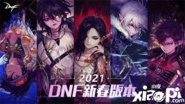 《DNF》2021新春版本即将上线 国服特色玩法再升级