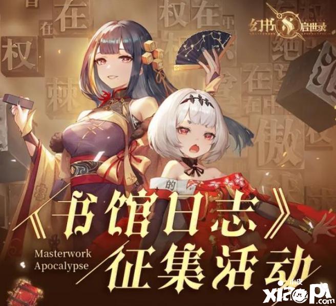 《幻书启世录》拼汉字活动