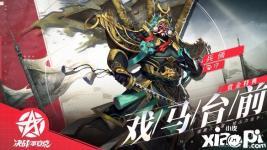决战S12赛季《决战平安京》全新赛季正式开启