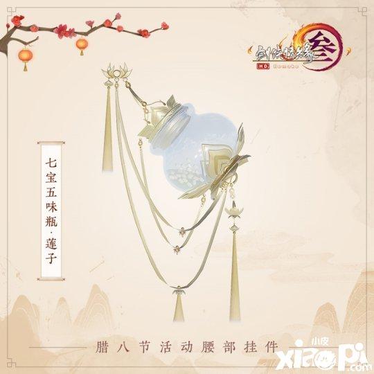 全新挂件冬日送福 《剑网3》腊八节活动开启