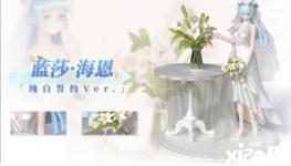 《高能手办团》蓝沙・海恩新皮肤「纯白誓约」花嫁上线