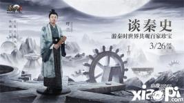 《秦时明月》第七季走向曝光?手游定档会到底发生了啥?