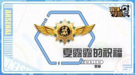 《崩坏学园2》崩坏屋新徽章夏露露的祝福测评