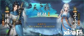 《神都夜行录》联动《轩辕剑叁外传:天之痕》二期开启