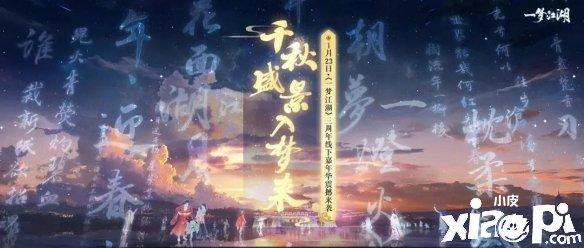 《一梦江湖》三周年免费外观曝光 玩家贺岁视频上线