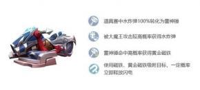 《跑跑卡丁车》雷神之锤技能属性测评详解