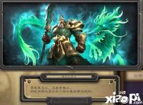 《炉石传说》推出三国系列皮肤 吕布化身大酋长加尔鲁什