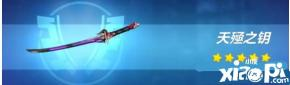 《崩坏3》天殛之钥强度测评