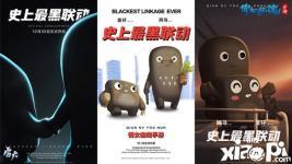 《倩女幽魂手游》X文和友臭豆腐博物馆联动 出道首秀MV鬼畜登场
