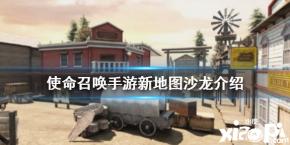 使命召唤手游沙龙地图介绍