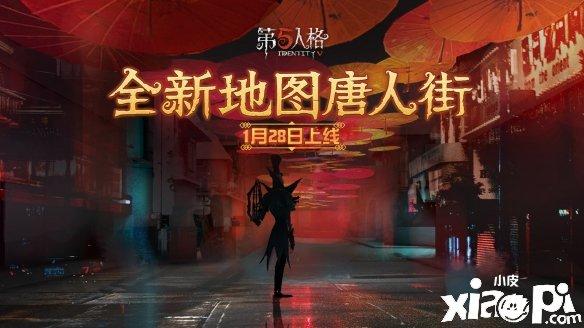 无人可说的悲凉《第五人格》新地图唐人街正式来袭
