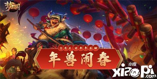 《梦三国手游》年兽闹春荆襄之变 第三届封魔资料片开启