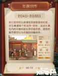 《第五人格》春节活动