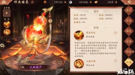 《少年三国志2》火凤葫芦强度测评