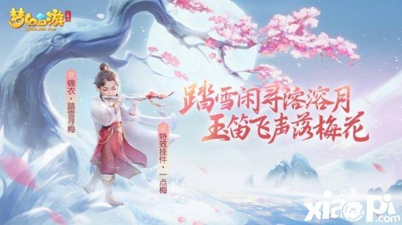 """《梦幻西游三维版》限定坐骑""""青牛""""悠然而至 快来接收仙家祝福"""