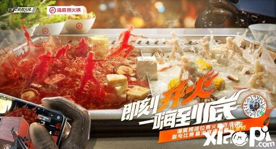 """CF手游极速版正式上线 来海底捞""""即刻开火"""""""