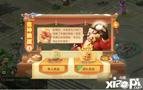 《梦幻西游》手游2021年春节食神挑战活动