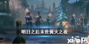 《明日之后》末世篝火之夜活动介绍