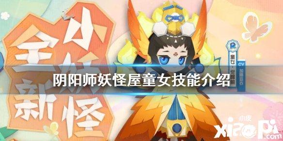 《阴阳师:妖怪屋》童女技能介绍