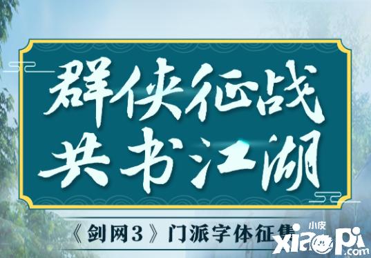 大唐新春喜气洋洋 《剑网3》邀你欢聚共贺岁