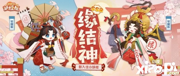 《阴阳师:妖怪屋》春节新式神缘结神 童男童女情报介绍缘定一生童子偕行