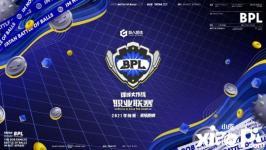2021《球球大作战》BPL季前赛首轮小组赛结果出炉 2月线上公开赛开放报名