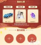 QQ飞车》手游牛年新春许愿活动