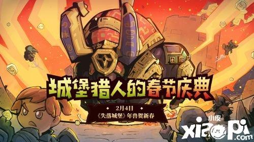 《失落城堡》春节盛典上线 新年活动火力开启
