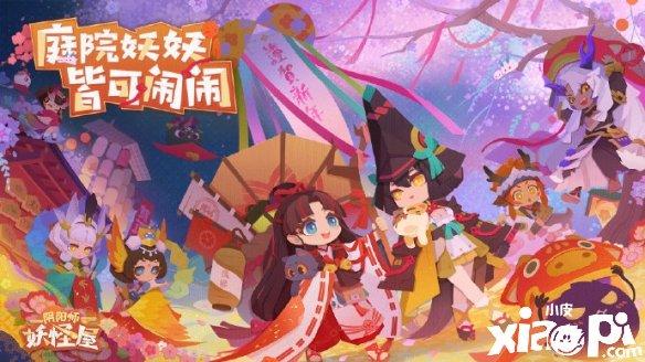 《阴阳师:妖怪屋》联动《鬼灭之刃》版本更新 春节活动上线