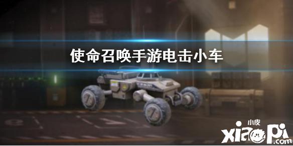 使命召唤手游电击小车介绍