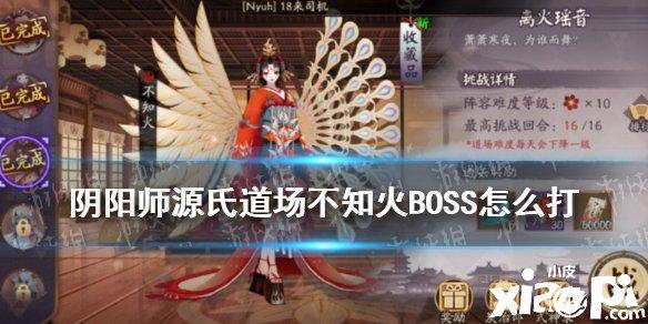 《阴阳师》源氏道场不知火BOSS怎么打答案