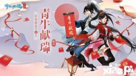 除夕夜拜年领红包《倩女手游》年味春节玩法盘点