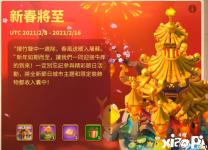 万国觉醒春节活动