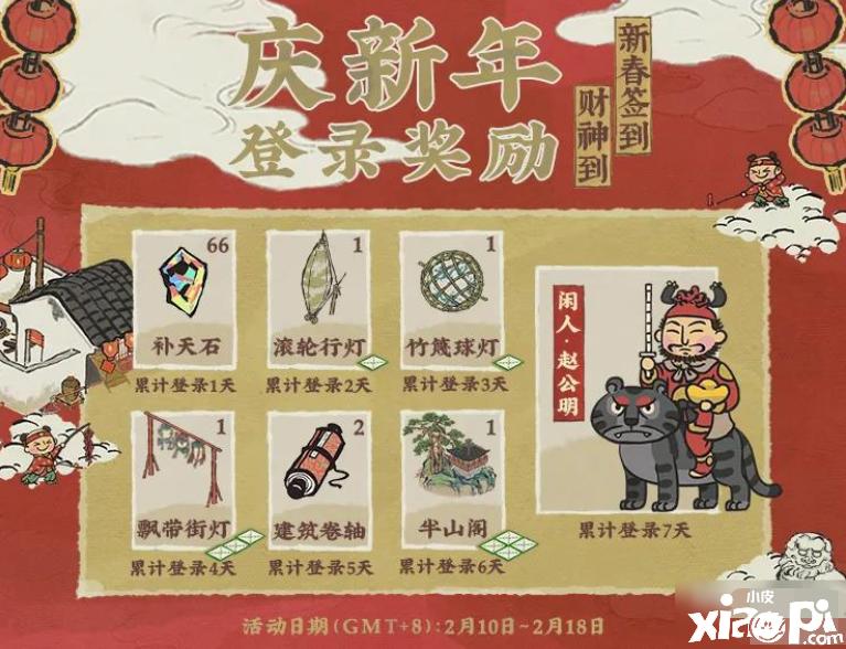 江南百景图庆新年登录奖励
