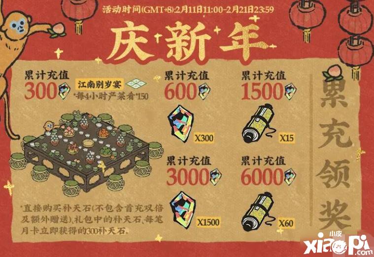 江南百景图 庆新年累充领奖