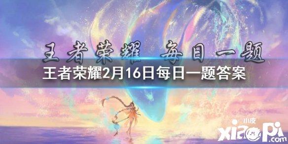 王者荣耀2月16日微信每日一题答案