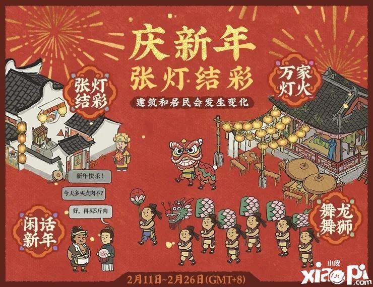 江南百景图庆新年张灯结彩活动