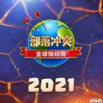 """2021部落冲突""""全球锦标赛""""5月开战!"""