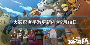 《火影忍者手游》2月18日 新版本更新公告