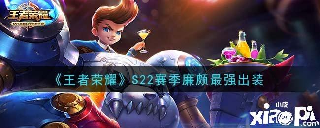 王者荣耀S22赛季廉颇出装分享 廉颇最强装备选择
