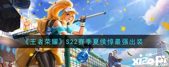 王者荣耀S22夏侯惇出装选择测评