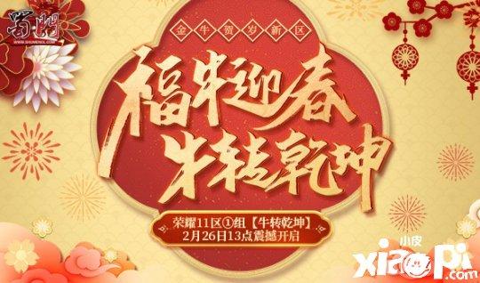 《蜀门》牛年首服 2月26日元宵节开启