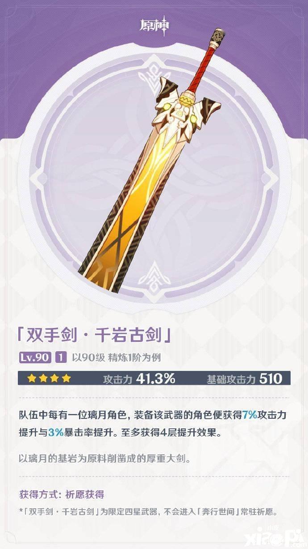 《原神》官方發布1.3版本新武器屬性介紹