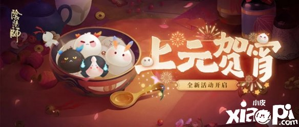 《阴阳师》上元贺宵 来制作一碗可爱的元宵吧