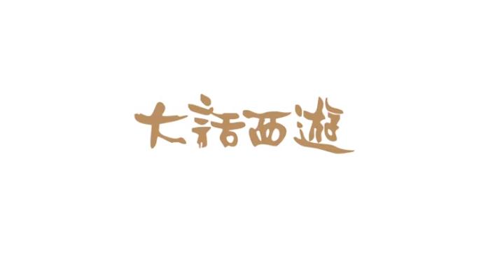 大话西游2逍遥生防疫歌曲震撼发布,愿大家平安健康!
