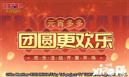 新春庆团圆 《妖精的尾巴:无尽冒险》元宵节活动开启