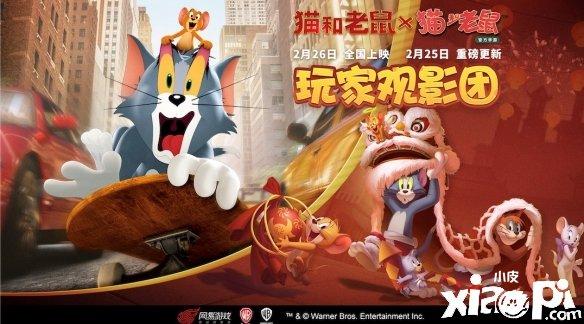 《猫和老鼠》大电影包场福利 玩家专属观影团邀你加入