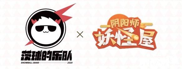 《阴阳师:妖怪屋》×茨球的乐队元宵新合作贺曲《球球闹元宵》正式发布