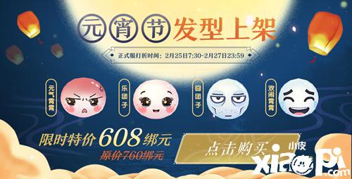 《诛仙》手游2021元宵节活动